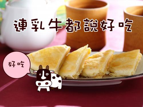 奶油酥餅(奶素) 1